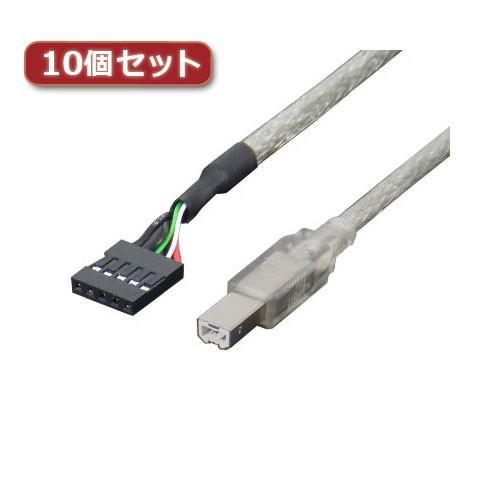 変換名人 【10個セット】 ケーブル USB M/B(4P)→B(オス) USBMB-B/CA40X10