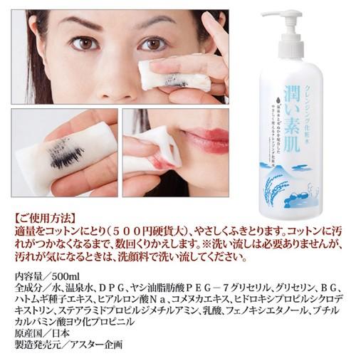 アスター企画 DIXTOWAJ(ディストワジェイ)クレンジング化粧水「潤い素肌」 811314