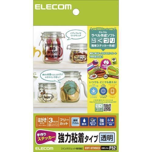 エレコム 手作りステッカー/強粘着/ハガキ/透明 EDT-STHSC3