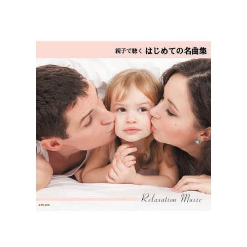 オムニバス 親子で聴くはじめての名曲集 CD