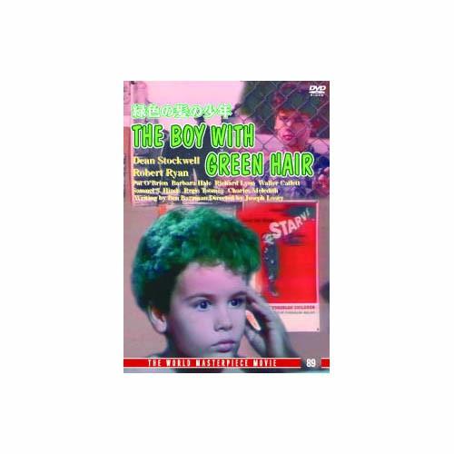 ディーン・ストックウェル 緑色の髪の少年 DVD