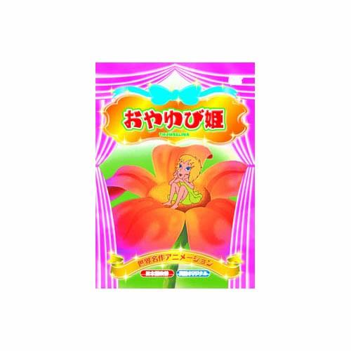 おやゆび姫 DVD