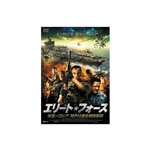ドミトリー・ノソフ エリート・フォース 米国×ロシア 対テロ連合特殊部隊 DVD