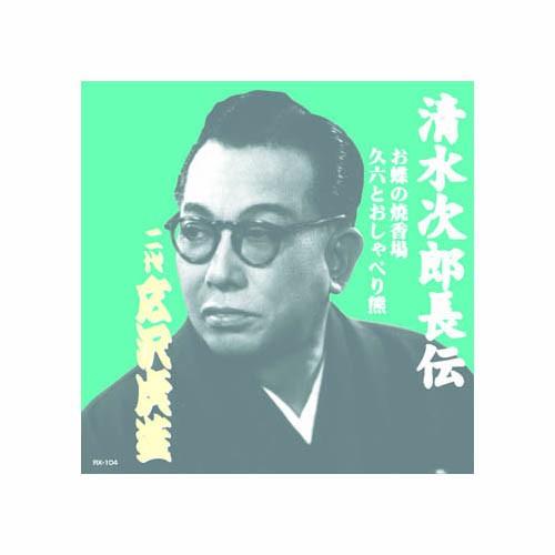 広沢虎造(二代目) 清水次郎長伝 二代広沢虎造 お蝶の焼香場・久六とおしゃべり熊 CD