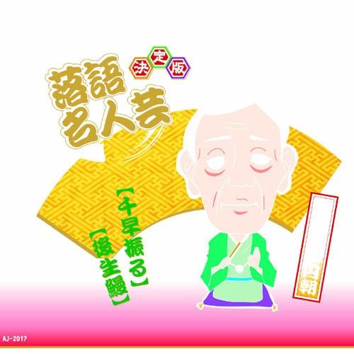 決定版落語名人芸 三遊亭小円朝 CD