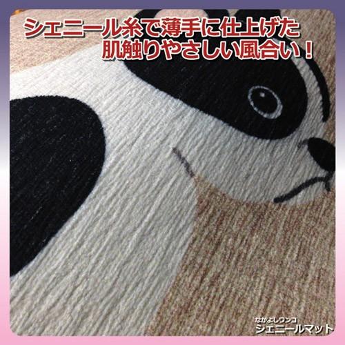 後藤 シェニールマット 大 870337