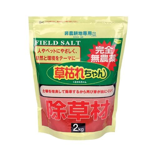 後藤 除草材「草枯れちゃん」2kg 8703691