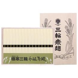三輪素麺 極寒三輪手延素麺(レシピ集付) B3089030