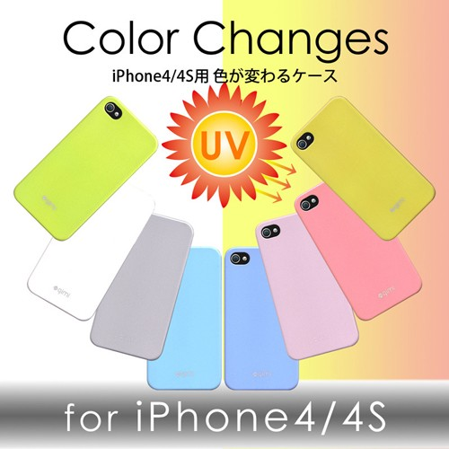 FJK iphone4/4S用色が変わるケース グリーン FJK9354762370gr