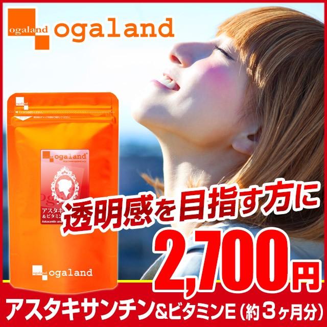 アスタキサンチン&ビタミンE(約3ヶ月分) 美白 サプリ 潤い サーモン サプリメント _JB _3K