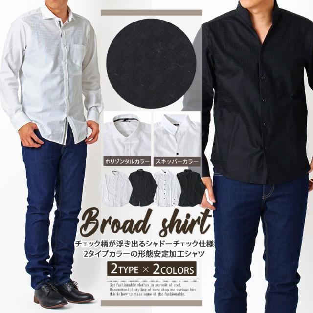 メンズ,メンズファッション,メンズカジュアル,通販,形態安定加工,綿100%,長袖,シャツ,シャドーチェック,ホリゾンタルカラー,スキッパーカラー,ブロード素材,ビズカジ,ドレスシャツ,カジュアルシャツ,GWP3700,GWP3701