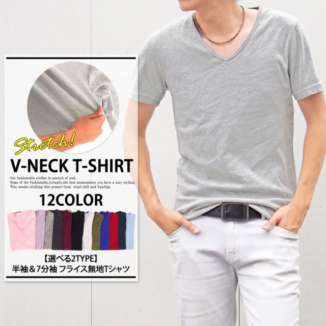 メンズ,メンズファッション,メンズカジュアル,通販,きれいめ,無地,Vネック,7分袖,ロングTシャツ,半袖Tシャツ,新作,SO126-700,SO126-702