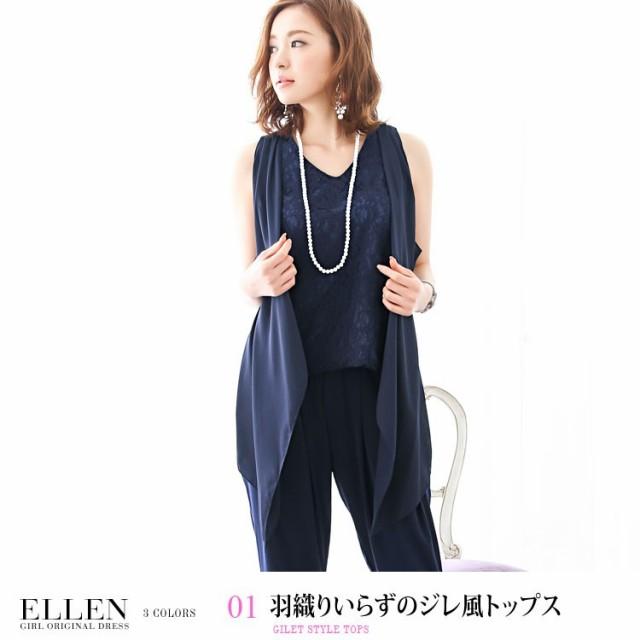 エレンドレス・羽織りいらずのジレ風トップス・モデル:中北成美