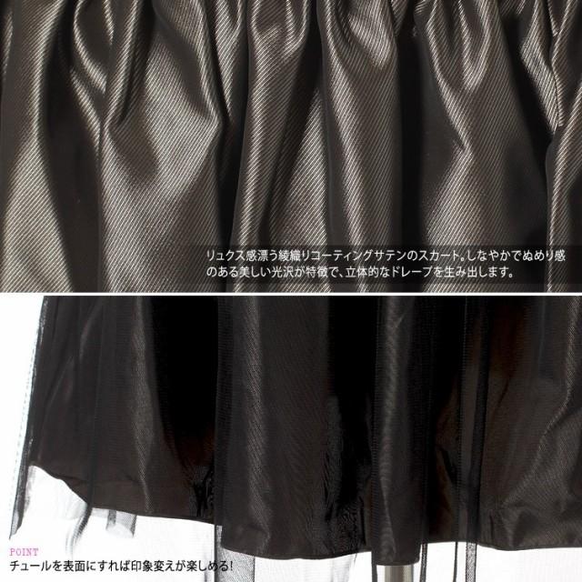 ラグジュアリーリバーシブルスカートセパレートドレス・コーティングサテン・チュール
