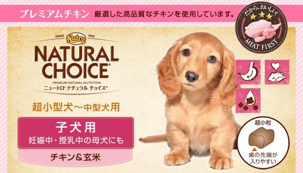 ニュートロ ナチュラルチョイス 子犬用 チキン&玄米
