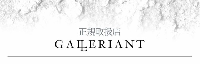 GALLERIANT ガレリアント 正規取扱店