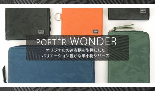 PORTER WONDER ポーター ワンダー