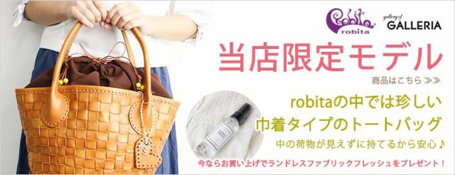 ロビタ  robita トートバッグ レディース