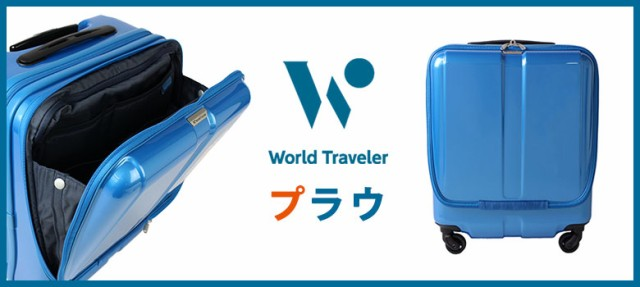World Traveler ワールドトラベラー プラウ