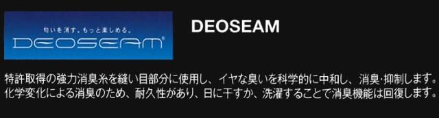 DEOSEAM