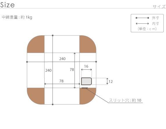 ハイタイプこたつ用掛布団 Accord〔アコード〕240x240cm 80x80cmハイタイプこたつ用