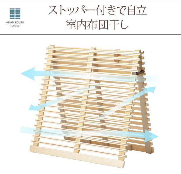 折りたたみ「みやび格子」すのこベッド シングル 二つ折りタイプ