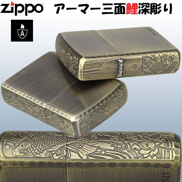 zippo(ジッポーライター)アーマー3面深彫エッチング&リューター鯉アンティークブラス(A) 画像1