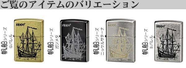帆船 200ベース バリエーション
