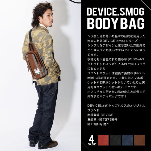 DEVICE smog ボディバッグ
