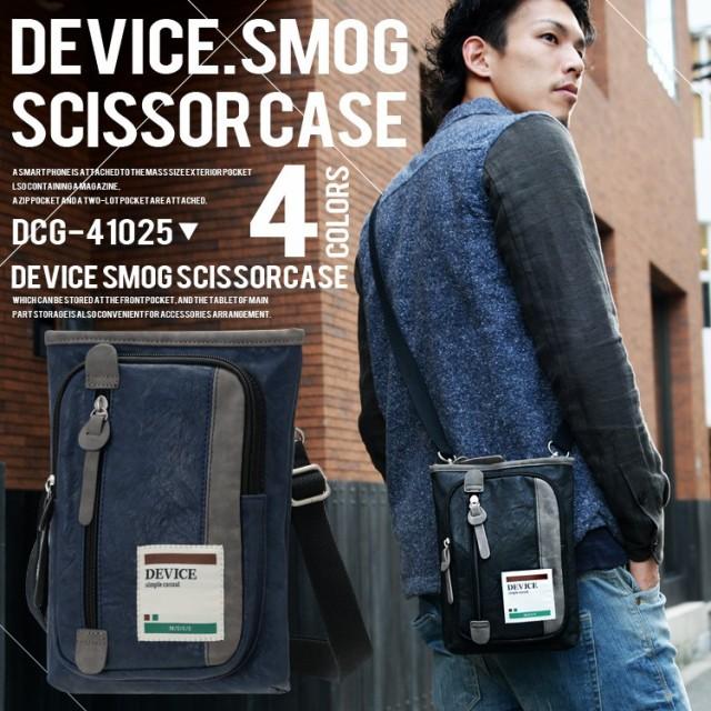 DEVICE smog 2way シザーケース
