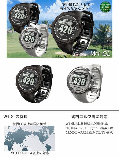 ショットナビ ゴルフウォッチナビ(時計型)W1-GL