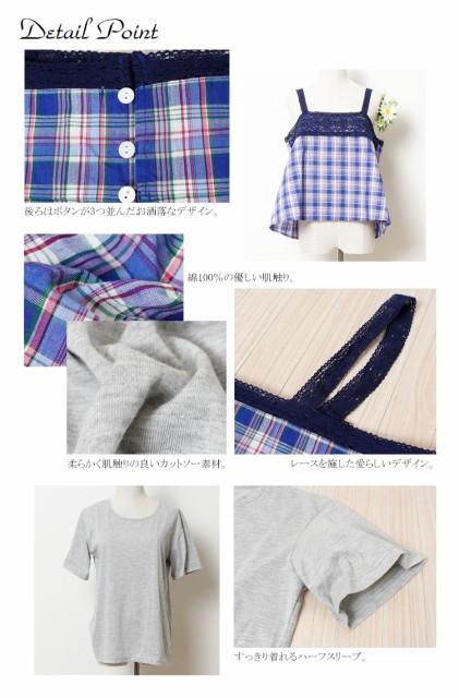 デザインキャミとTシャツ2セット