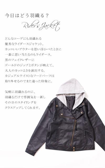 2wayライダースジャケット