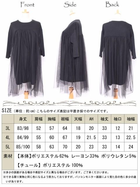 ふんわりチュール♪ トップス チュニック 薄手 カットソー 7分袖 体系カバー 上品/大きいサイズ レディース 3Lサイズ 4L 5L XXL/春夏秋