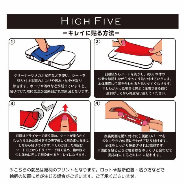 HIGH FIVE 360度iQOSスキンシール MIX柄 ステッカー ヒートスティックシール付属