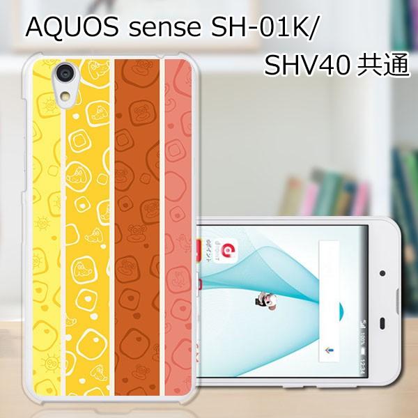 AQUOS sense SH-01KTPUケース/カバー 【CuteストライプB TPUソフトカバー】 スマートフォンカバー・ジャケット