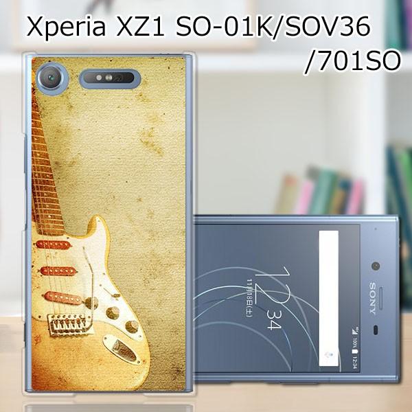 Xperia XZ1 701soTPUケース/カバー 【ストラトキャスター TPUソフトカバー】 スマートフォンカバー・ジャケット