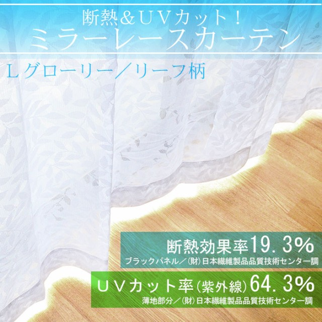 断熱 UVカット ミラーレースカーテン