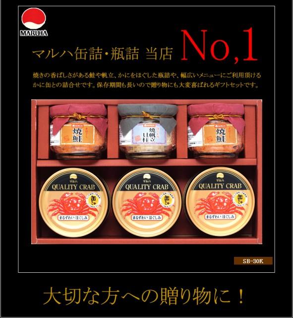 マルハ 高級瓶詰・かに缶詰合せ(SB-30K)