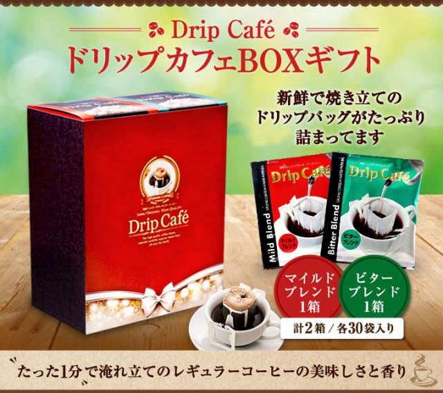 ドリップカフェボックスギフト(2箱)