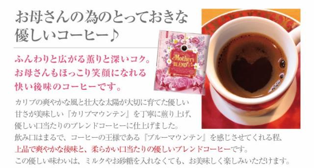 お母さんの為のとっておきな優しいコーヒー