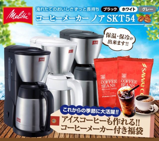 アイスコーヒーも作れるコーヒーメーカー付き福袋
