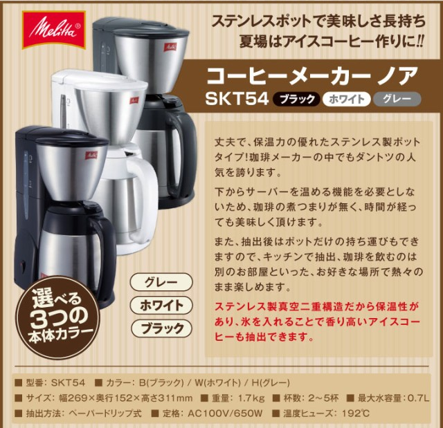 コーヒーメーカーノア
