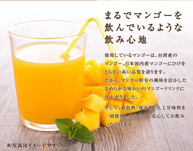 まるでマンゴーを飲んでいるような飲み心地