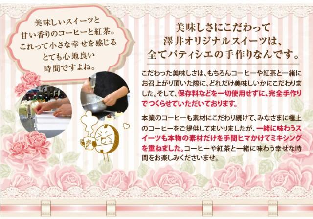 澤井珈琲オリジナルスイーツは、全てパティシエの手作りなんです。