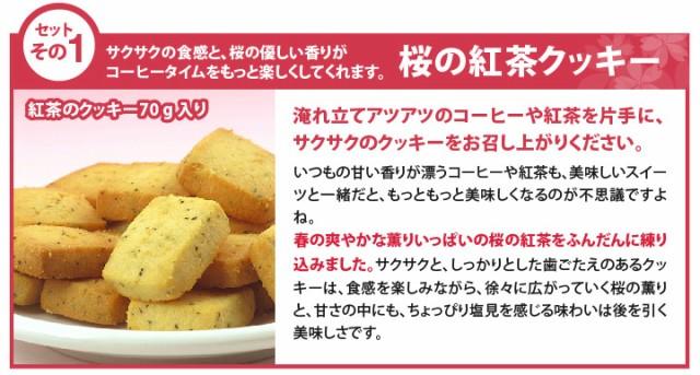 桜の紅茶クッキー