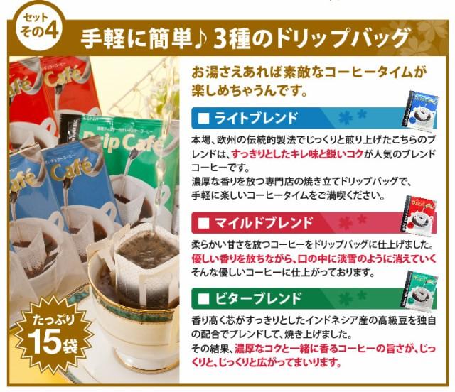 3種のドリップバッグコーヒー