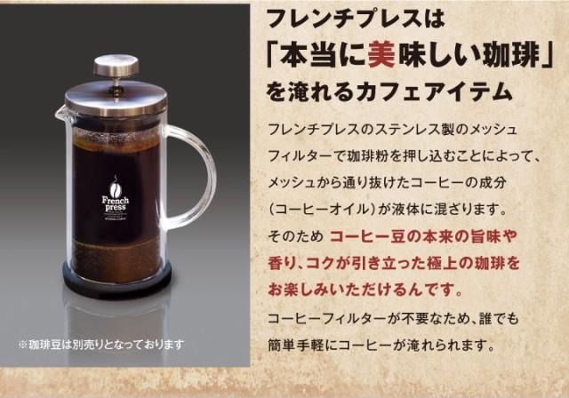 フレンチプレスは本当に美味しいコーヒーを淹れるアイテム