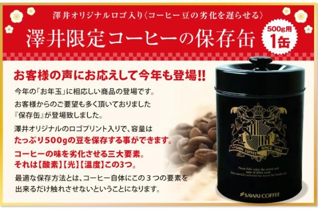 澤井珈琲オリジナル保存缶