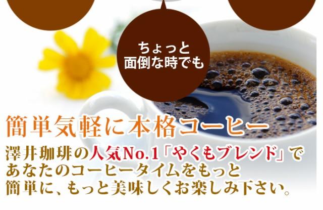 簡単気軽に本格コーヒー